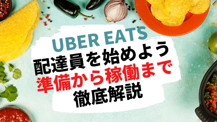 Uber Eats(ウーバーイーツ )配達員を始めよう 【初心者必見!】準備から稼働まで徹底紹介