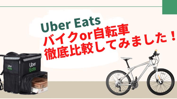 【ウーバーイーツ(UberEats)】バイクor自転車?徹底比較してみました