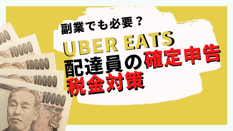 副業でも必要?UberEats(ウーバーイーツ)配達員の確定申告・税金対策