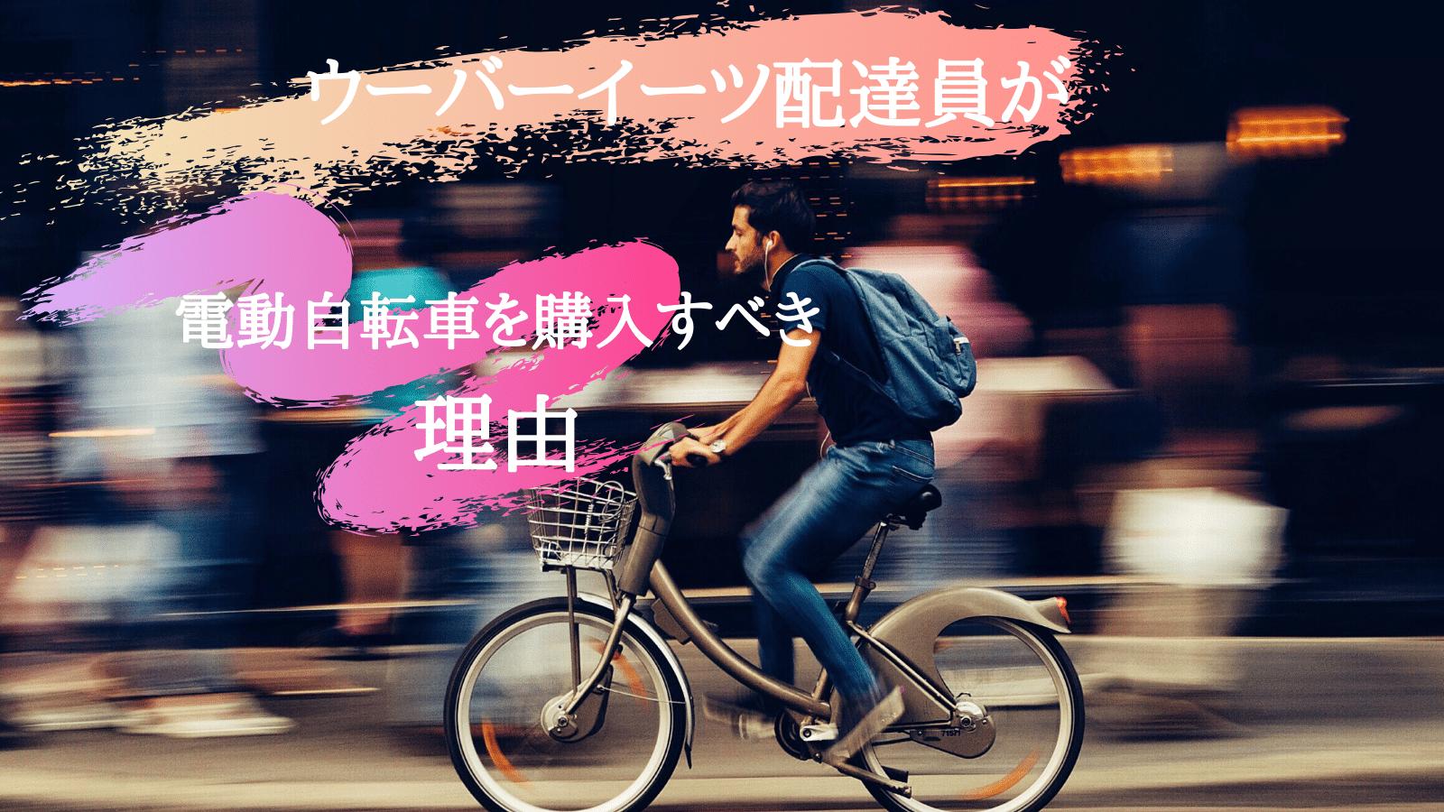 ウーバーイーツ(UberEats)配達するなら電動自転車を購入すべき理由!