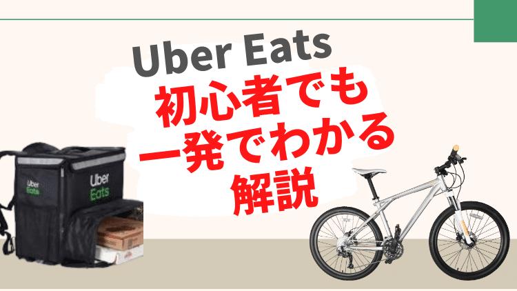 Uber Eatsの配達員の登録方法は?初心者でも一発でわかるよう丁寧に解説!