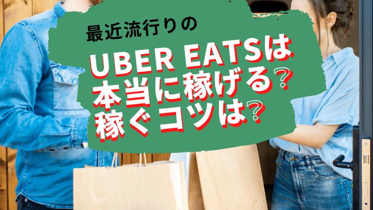 【給料公開】Uber Eats(ウーバーイーツ )は稼げるのか、また稼ぐコツとは一体?