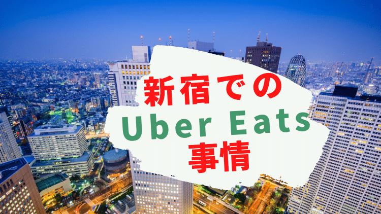 新宿でのUber Eats(ウーバーイーツ )事情【配達者と店の視点から】