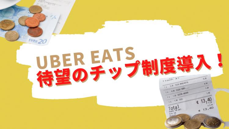 """""""UberEats配達パートナーに朗報!""""待望のチップ制度導入"""