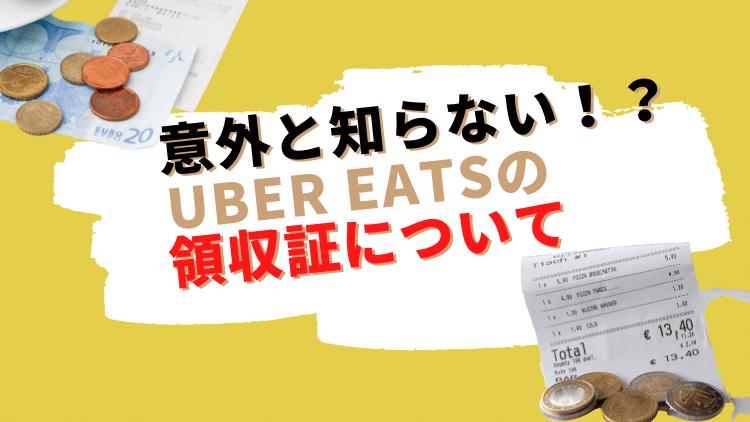 意外と知らない⁉UberEats(ウーバーイーツ)の領収書について