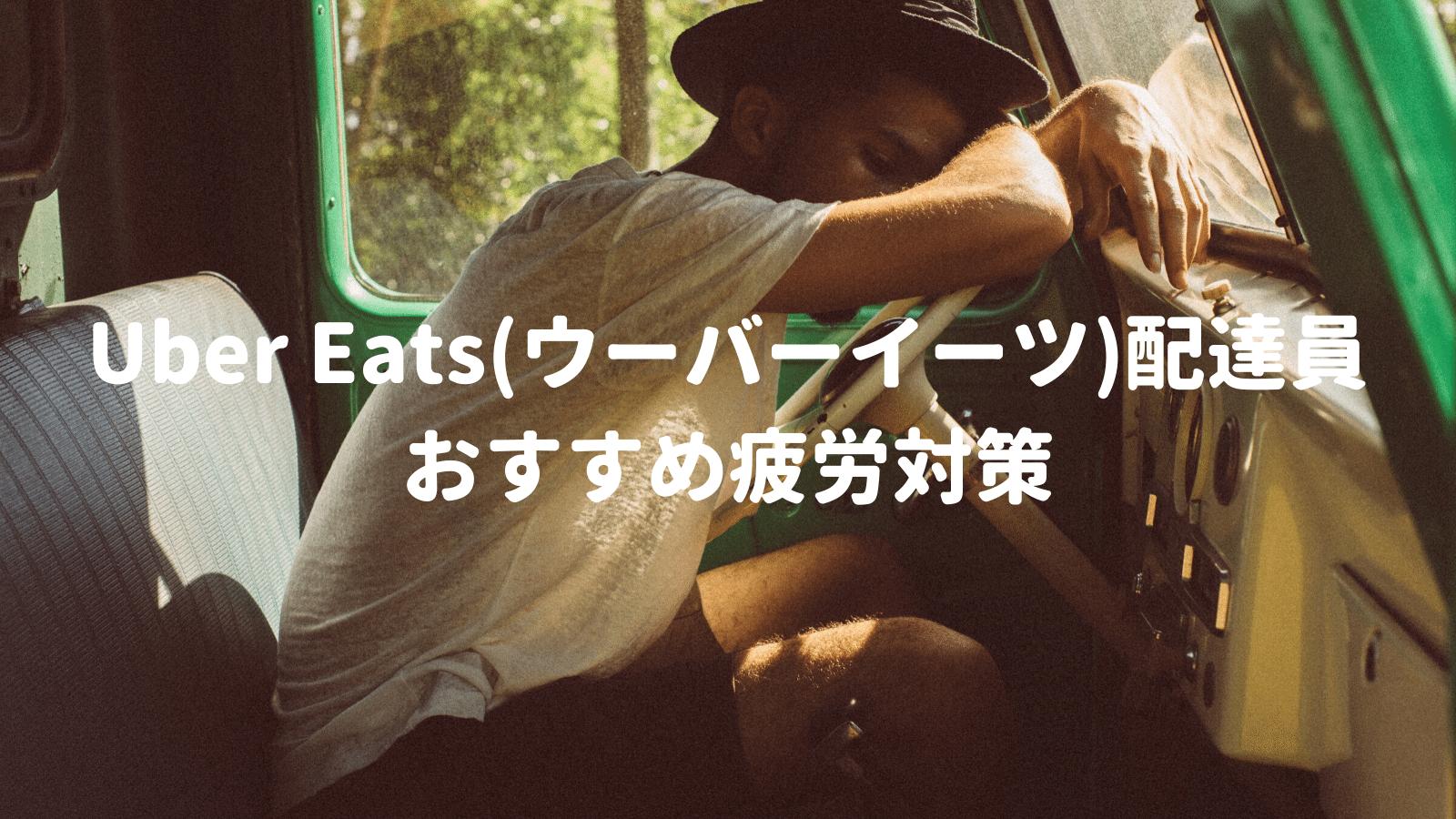 Uber Eats(ウーバーイーツ)配達員おすすめ疲労対策!