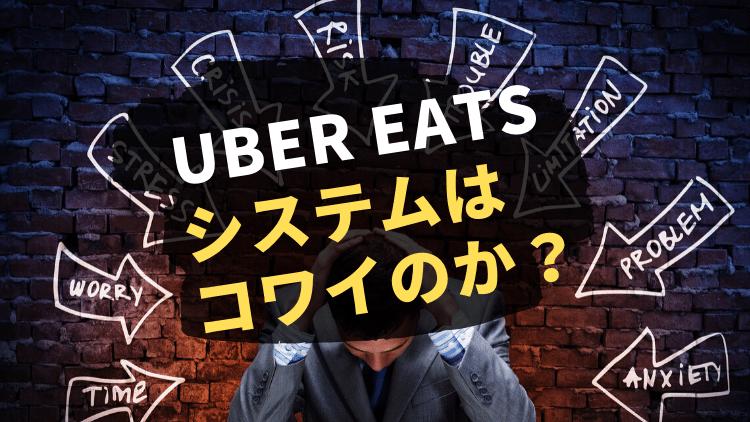 ウーバーイーツ(UberEats)のシステムは怖いのか?実態を調査!