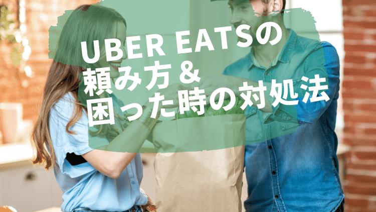 簡単!UberEats(ウーバーイーツ )の頼み方&困った時の対処方法