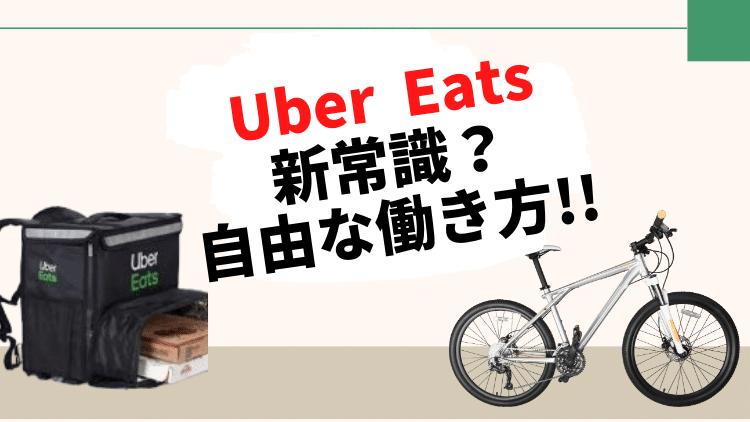 新常識?UberEats(ウーバーイーツ )バイトは稼げるのか?