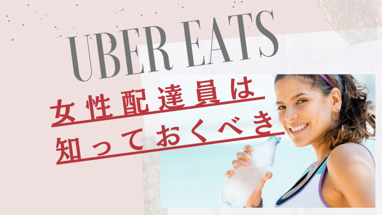 UberEats女性配達員は危険?始める前に知っておくべきこと