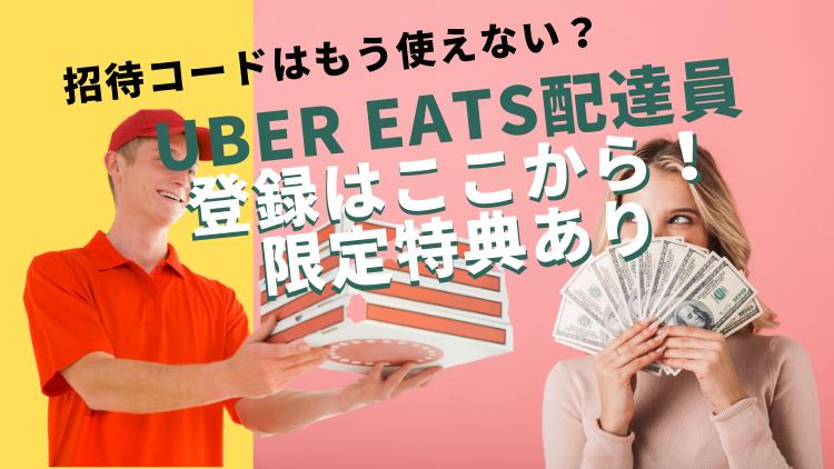 【76,500円】ウーバーイーツ配達員の招待コードを使ってお得に登録しよう!