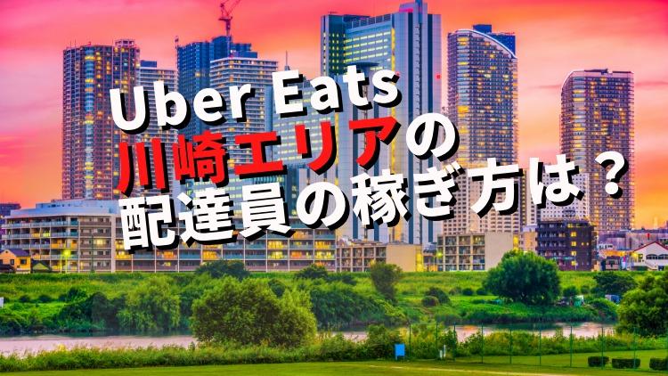 川崎Uber Eats(ウーバーイーツ)のエリアや配達員の稼ぎ方は?
