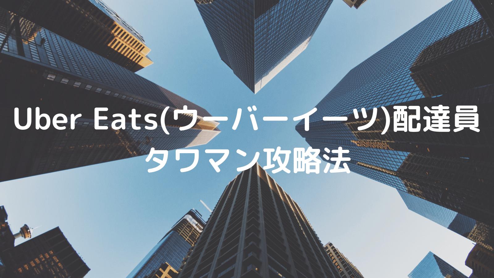 Uber Eats(ウーバーイーツ)配達員タワマン攻略法!