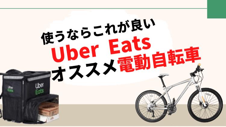 ウーバーイーツ(UberEats)で使うならこれ!オススメの電動自転車まとめ