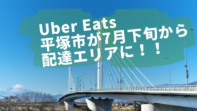 【2020年7月下旬】ウーバーイーツに平塚市が配達エリアに!