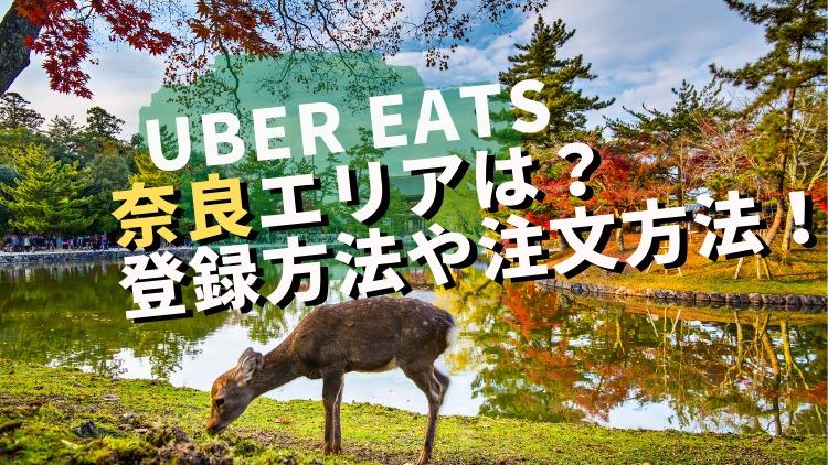 奈良☆Uber Eats(ウーバーイーツ)のエリアは?登録や注文方法も!