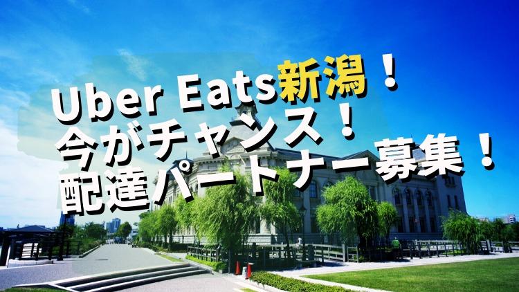 Uber Eats(ウーバーイーツ)新潟開始!配達パートナー募集☆