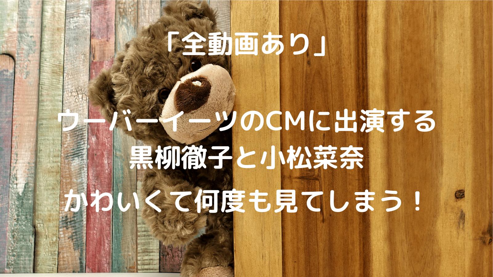 「全動画あり」ウーバーイーツのCMに出演する黒柳徹子と小松菜奈がかわいくて何度も見てしまう!