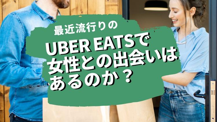 Uber Eats(ウーバーイーツ)で女性との出会いはあるのか?徹底解説!