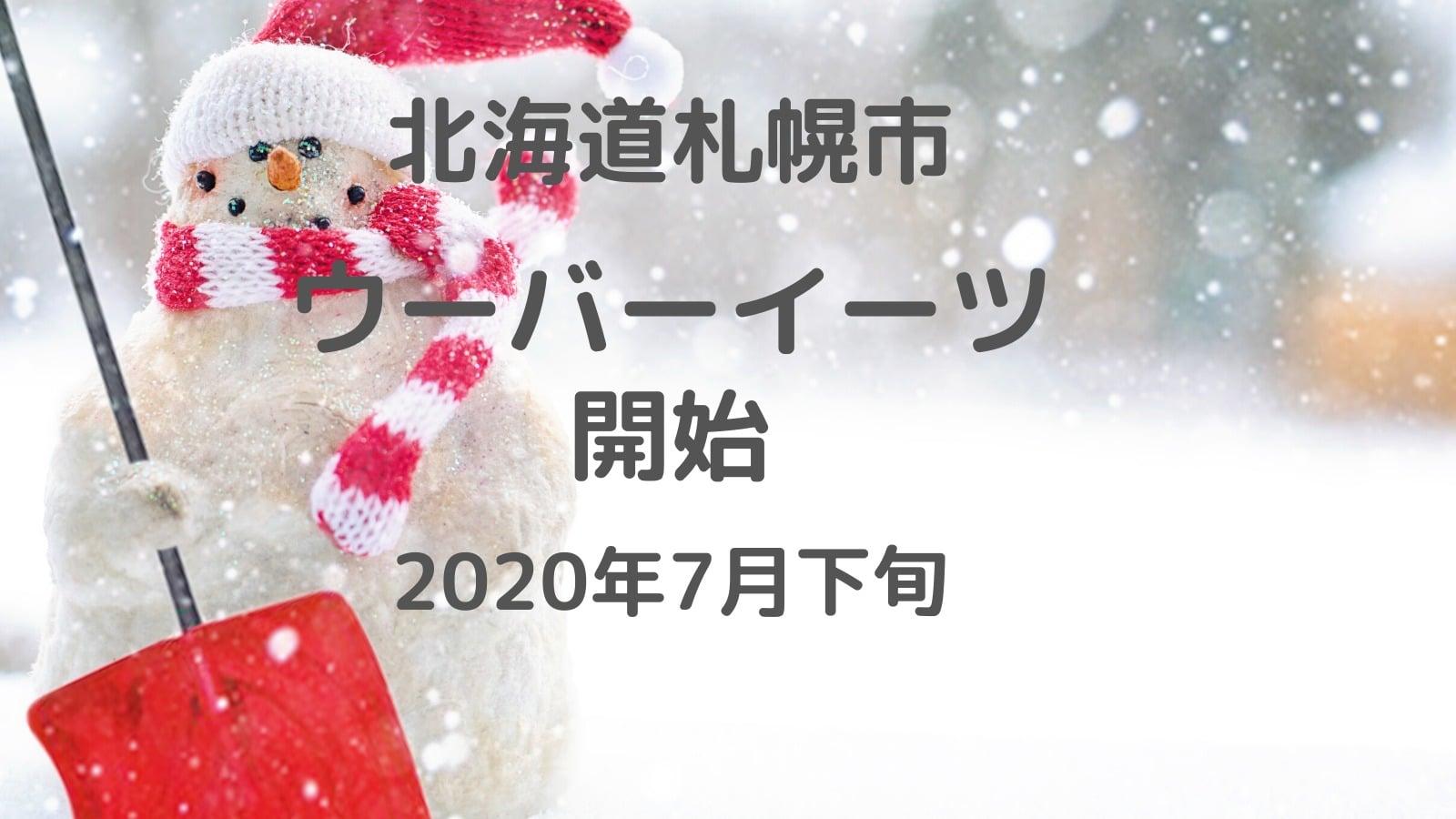 ウーバーイーツが北海道札幌市で開始!注文方法や配達員情報あり!