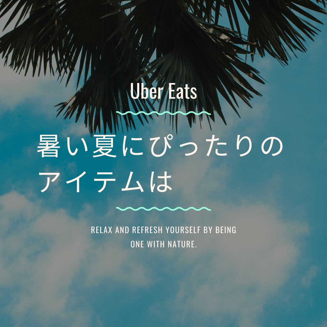 暑い夏を乗り切るUber Eats(ウーバーイーツ)対策グッズ!