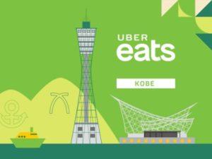 神戸☆「Uber Eats(ウーバーイーツ)+KOBE」を楽しむ徹底ガイド!