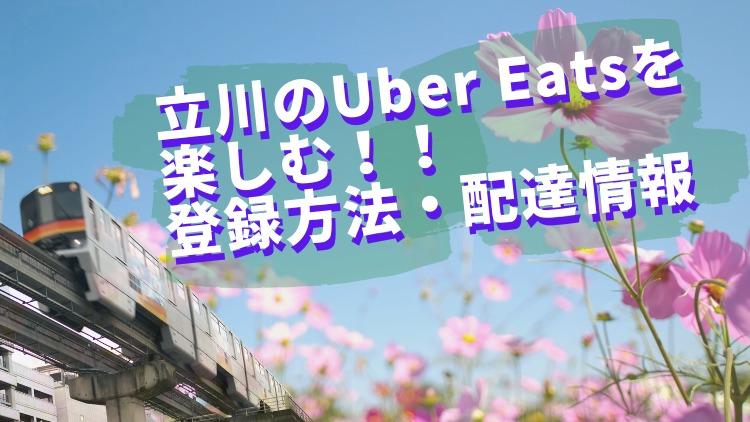 立川☆Uber Eats(ウーバーイーツ)の楽しみ方!登録方法や配達も!