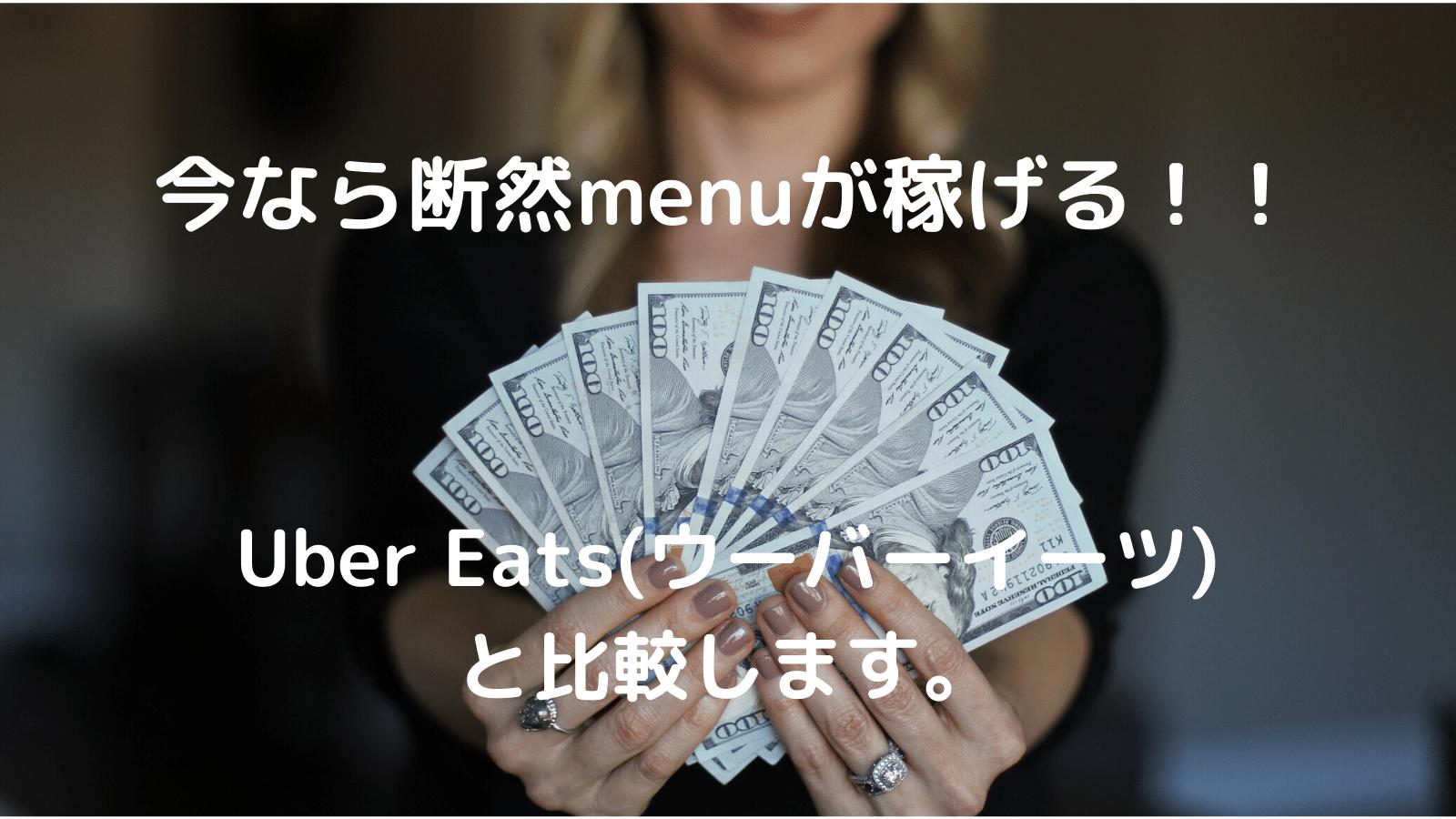 【10,000円招待コードあり】今なら断然menuが稼げる!Uber Eats(ウーバーイーツ)と比較します。
