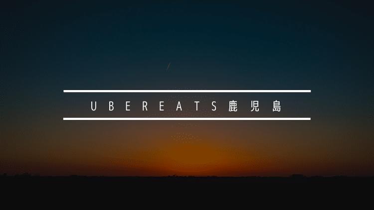 【8月4日】ウーバーイーツ鹿児島市で開始!福岡に次ぐ九州上陸