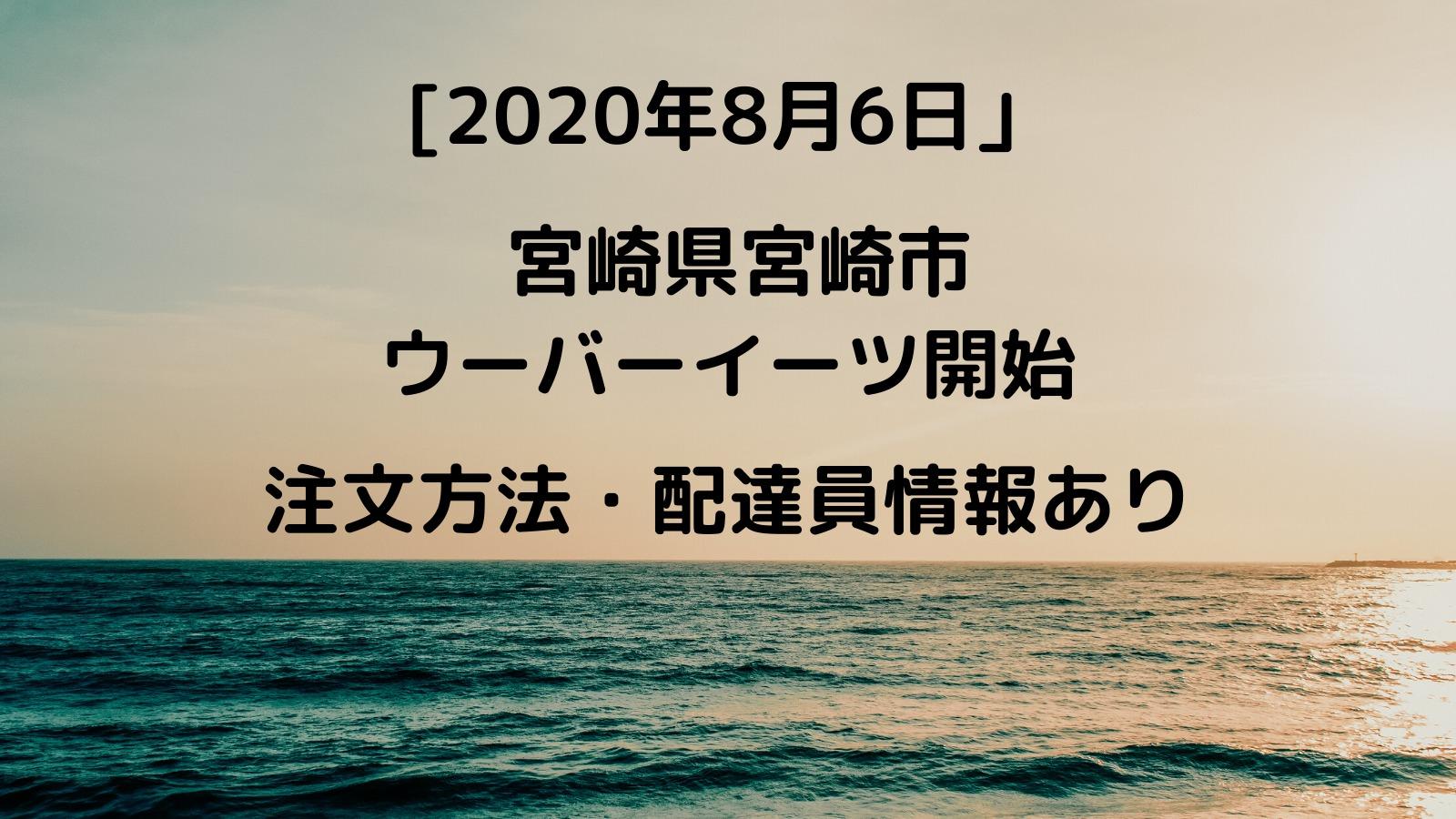 [2020年8月6日]宮崎県宮崎市でウーバーイーツが開始!注文方法や配達員情報を解説!