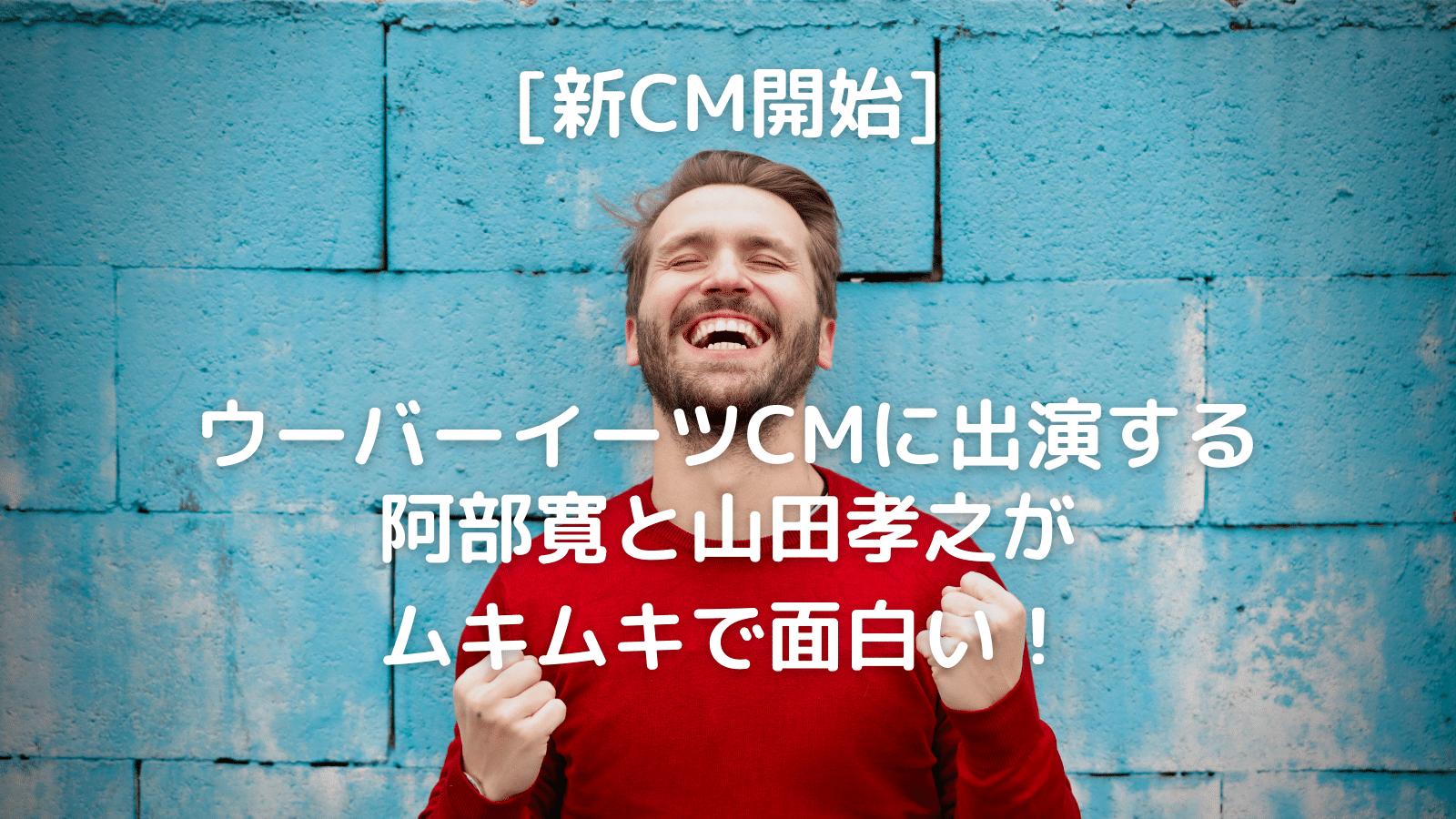 [新CM開始]ウーバーイーツのCMに出演する阿部寛と山田孝之がムキムキでおもしろい!