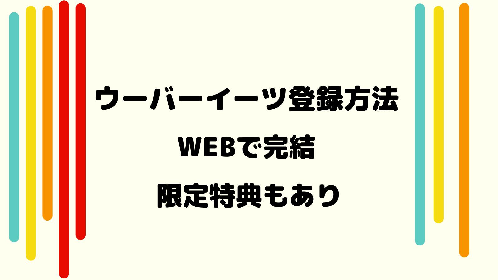 ウーバーイーツ配達員にWEBで登録する方法と注意点を細かく解説
