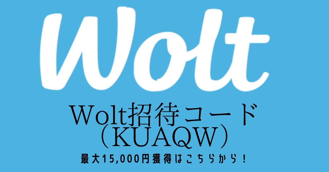 wolt招待コード