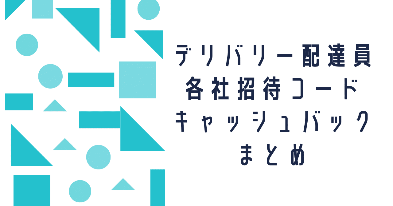 デリバリー配達員招待コードを利用したキャンペーンまとめ|UBER-WORKS