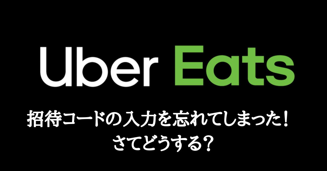 UberEats(ウーバーイーツ)招待コードを入れ忘れて配達員登録。後から入力できる方法は?